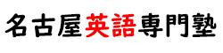 名古屋英語専門塾【オンライン】