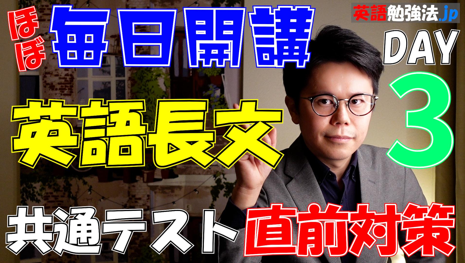 [03] 長文読解 共通テスト直前対策【センター試験 2019追試 大問6 解説】