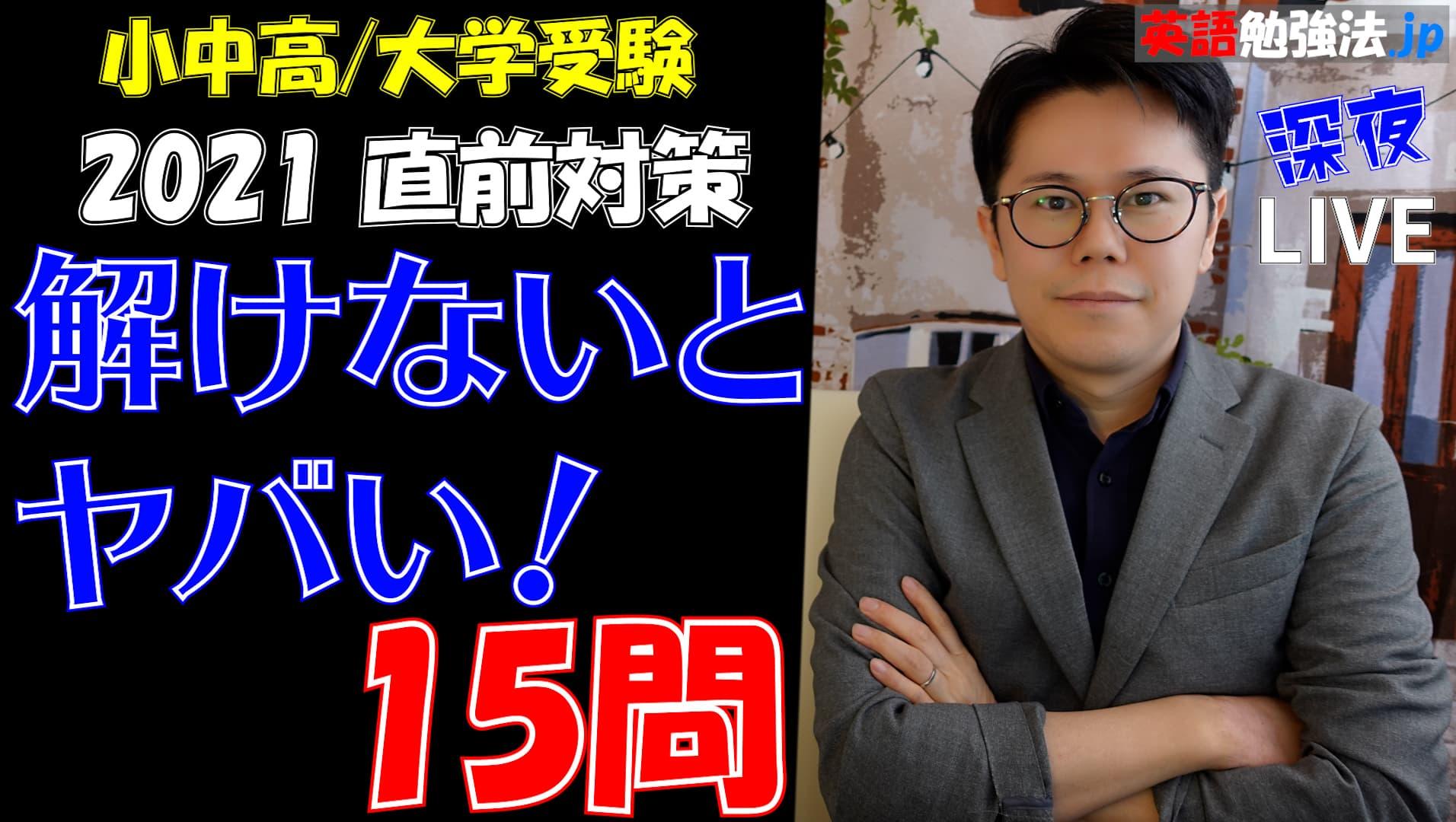 [17] 英文法語法&長文 大学入試 30日直前対策【松山大学2021】