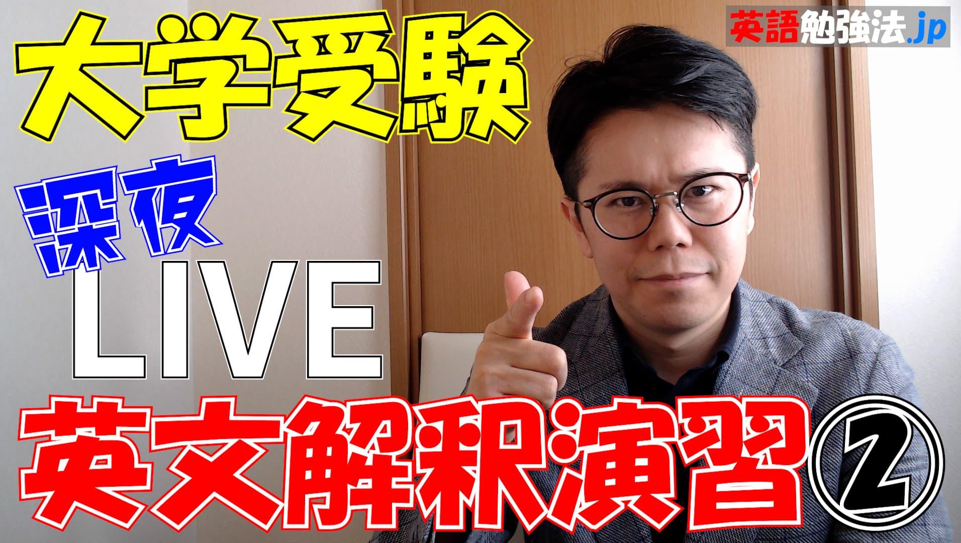 [LIVE] 大学入試 英文解釈演習3問(お茶の水大・東北大・京大)
