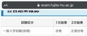 藤田医科2021年度-正規合格